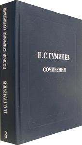 Полное собрание сочинений. В 10-ти т. Т. 8: Письма