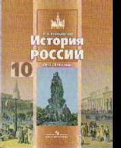 История России  XVIII-XIX вв. 10 кл.: Учебник /+626047/