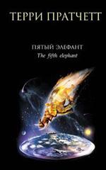 Пятый элефант: Фантастический роман