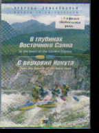 DVD В глубинах Восточного Саяна. С верховий Иркута