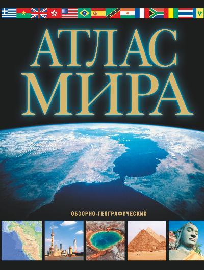 Атлас мира: Обзорно-географический