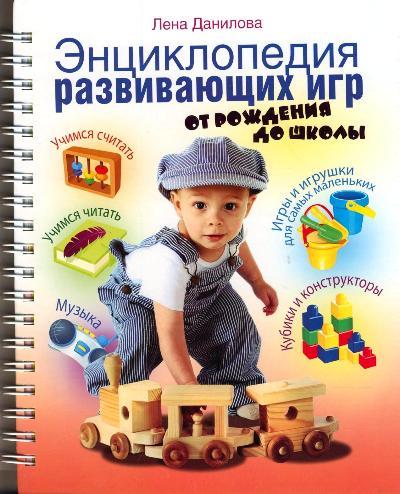 Энциклопедия развивающих игр: От рождения до школы