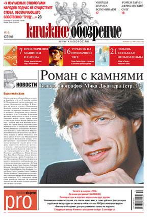 Газета. Книжное обозрение № 16 (2366)