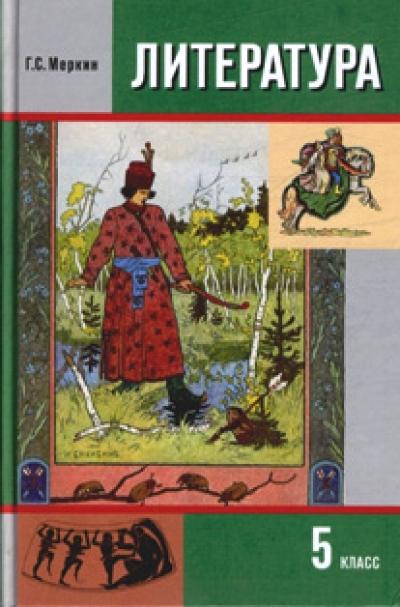Литература. 5 кл.: Учебник: В 2 ч. Ч.1 /+625817/