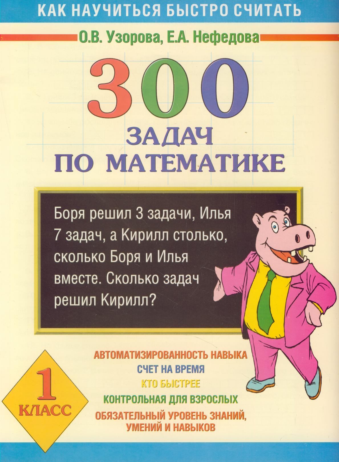 300 задач по математике: 1 класс
