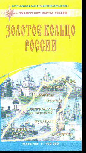 Карта: Золотое Кольцо России: 1:400 000