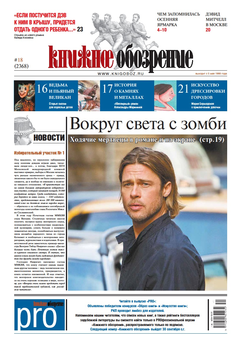Газета. Книжное обозрение № 18 (2368)