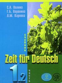 Время немецкому. Часть I. Т.2. Учебник