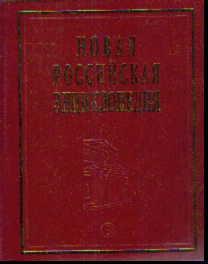 Новая Российская энциклопедия: Т.3(2) Бруней - Винча