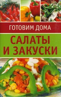 Салаты и закуски: 20 карточек-рецептов