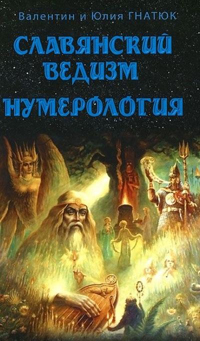 Славянский ведизм: Нумерология