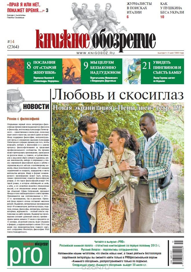 Газета. Книжное обозрение № 14 (2364)