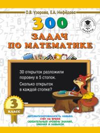 300 задач по математике. 3 кл.: Автоматизированность навыка. Счет...