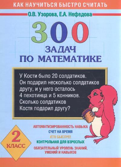 300 задач по математике. 2 кл.: Автоматизированность навыка. Счет...
