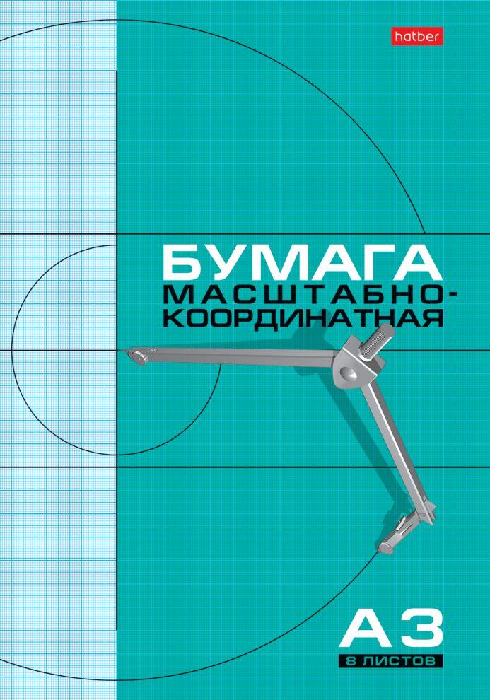 Бумага миллиметровая А3 8л альбом (голубая сетка)