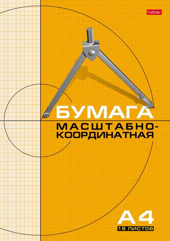 Бумага миллиметровая А4 16л альбом (оранж.сетка)