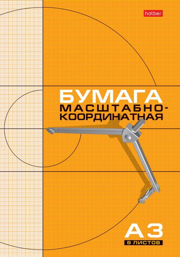Бумага миллиметровая А3 8л альбом (оранж.сетка)