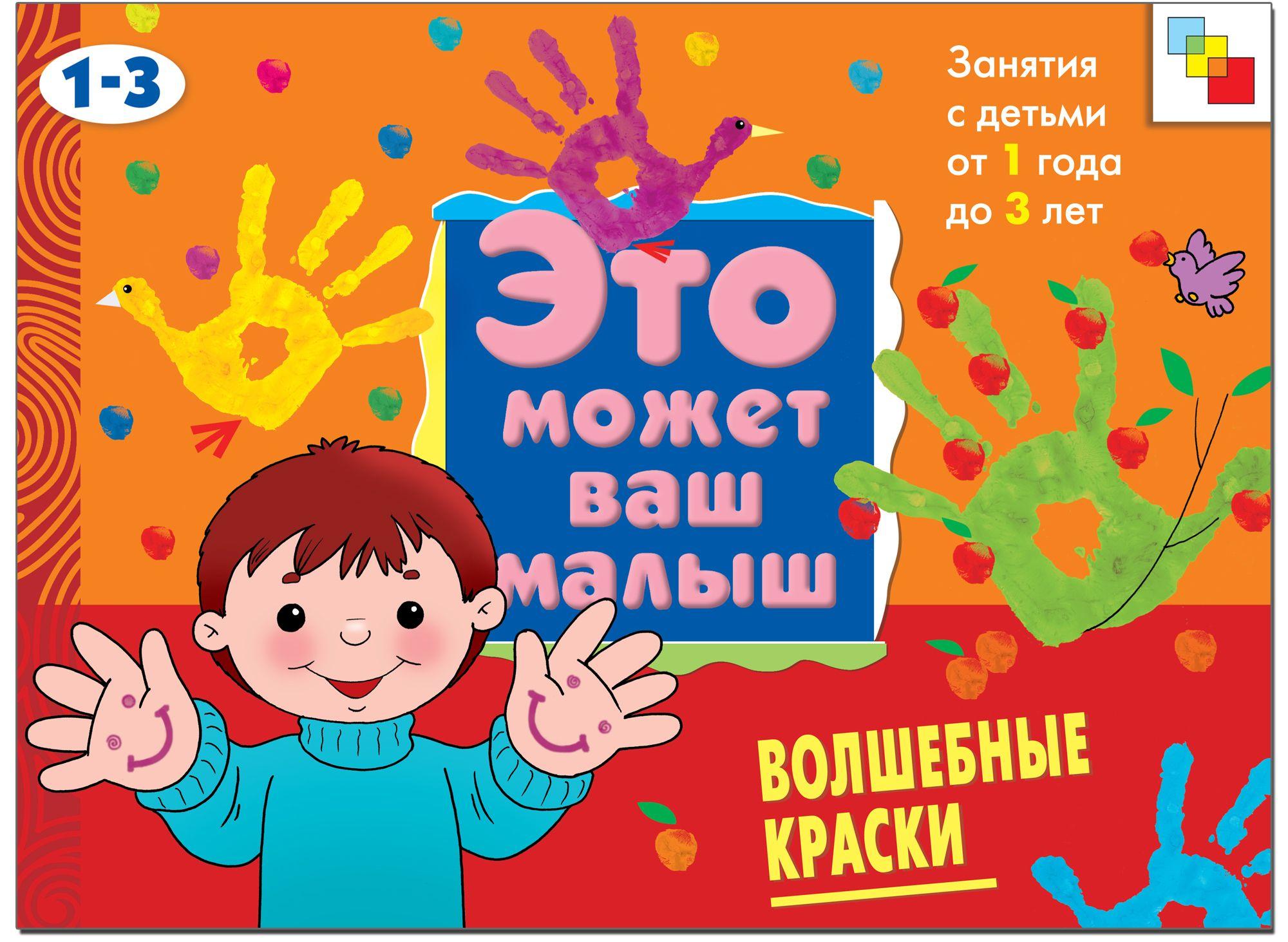Волшебные краски: Занятия с детьми от 1 года до 3 лет