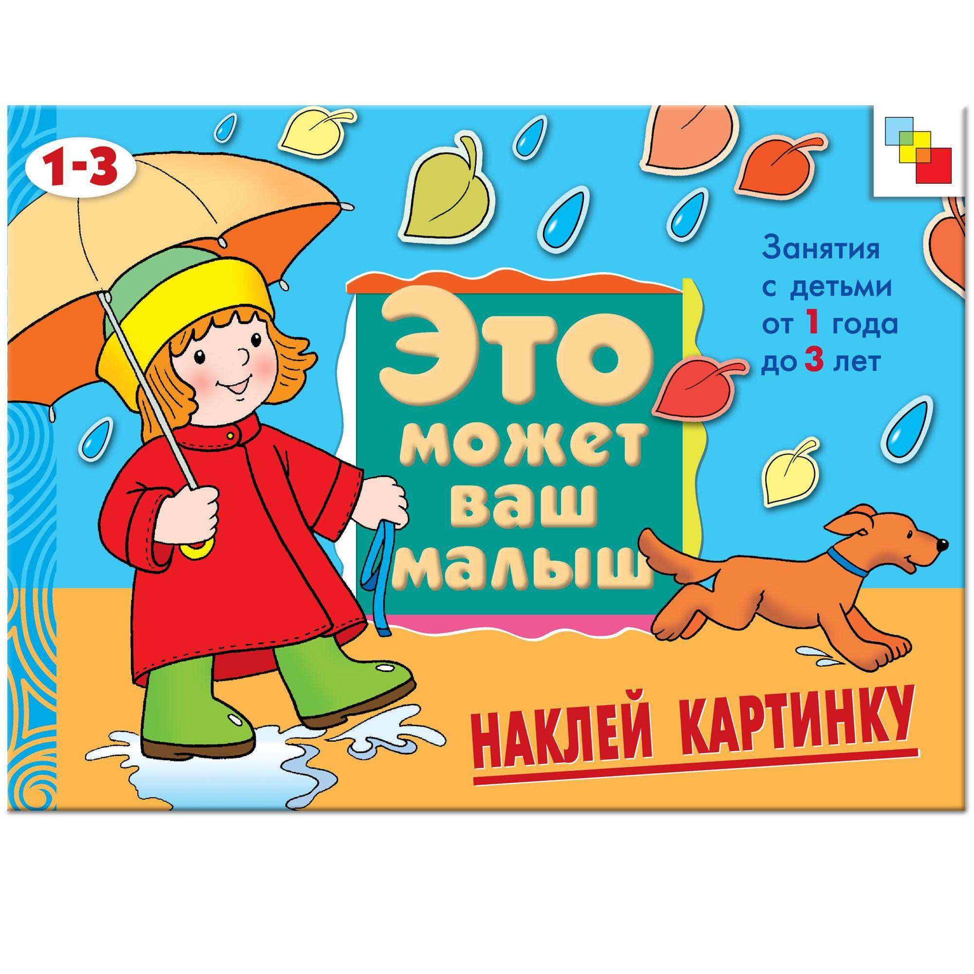 Наклей картинку: Занятия с детьми от 1 до 3 лет
