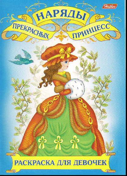 Раскраска Наряды прекрасных принцесс: Раскраска для девочек