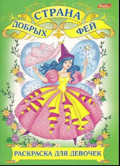 Раскраска Страна добрых фей: Раскраска для девочек