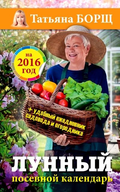 Лунный посевной календарь на 2016 год + удобный ежедневник садовода и огор