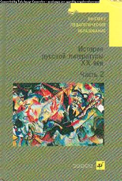 История русской литературы. ХХ век: Учебник для вузов: Ч.2