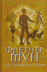 Флетчер Мун - частный детектив: Роман