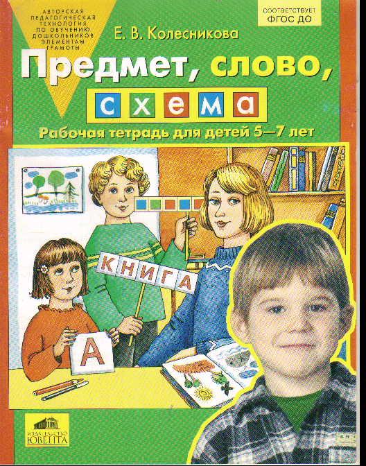 Предмет, слово, схема: Рабочая тетрадь для детей 5-7 лет  ФГОС /+774998/