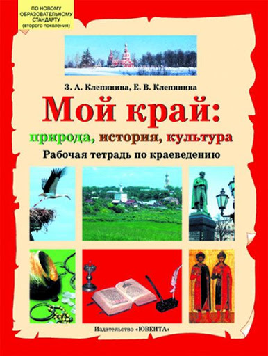 Мой край: Природа, история, культура: Рабочая тетрадь по краеведению