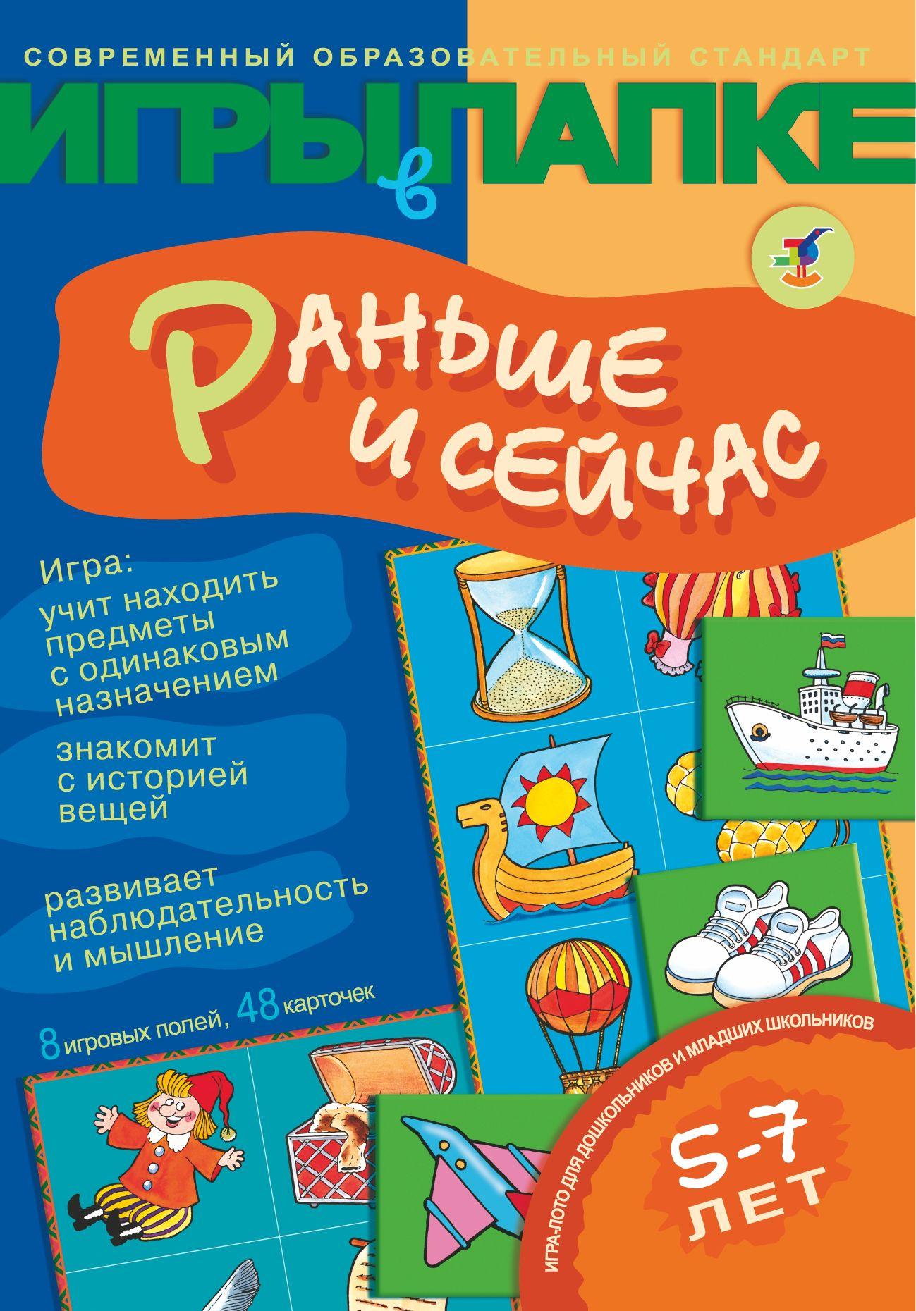 Игра АКЦИЯ19 Игр Настольная Игры в папке Раньше и сейчас 5-7 лет