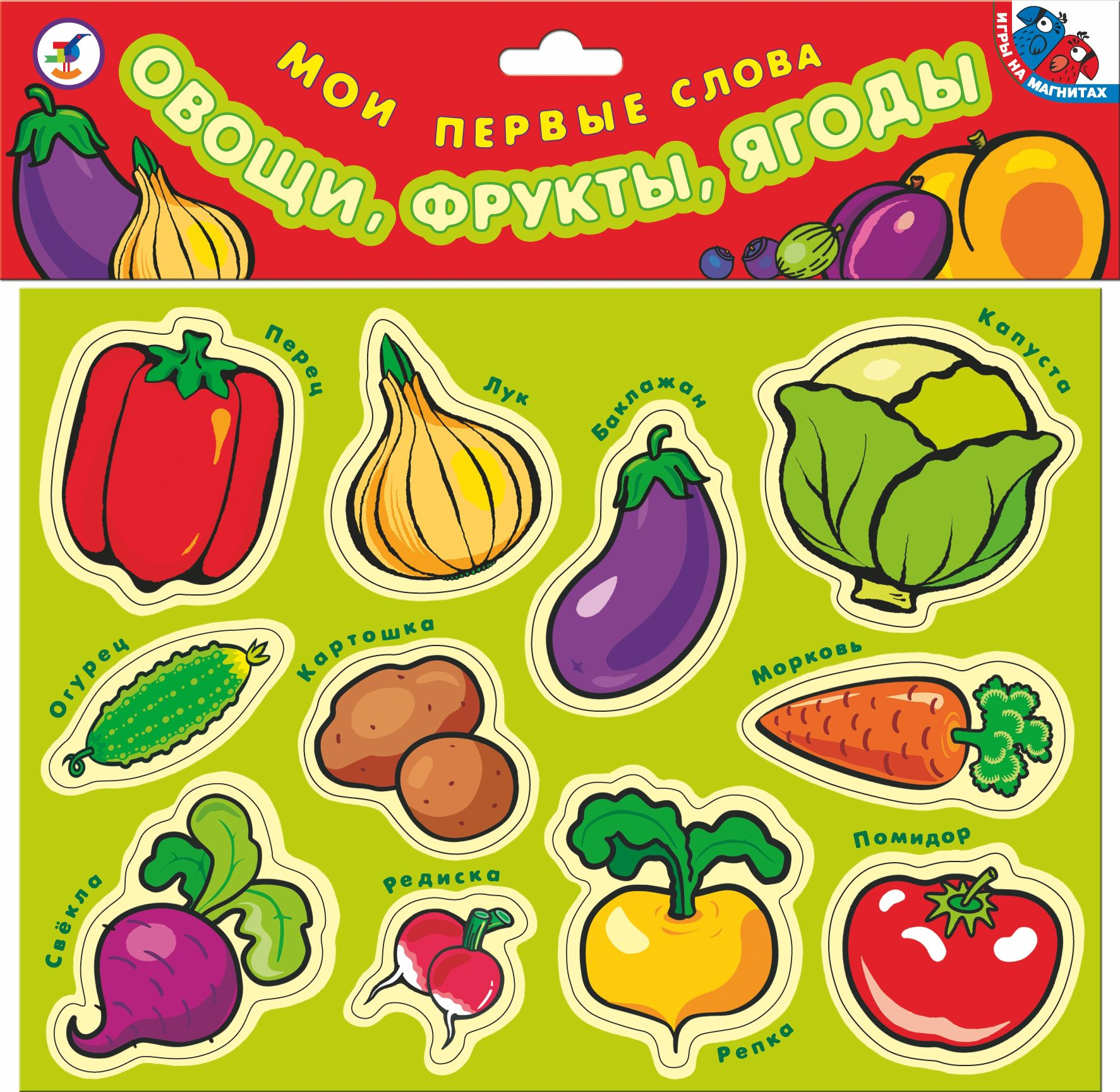 Игры на магнитах Мои первые слова: Овощи, фрукты, ягоды