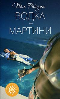 Водка плюс мартини: Роман