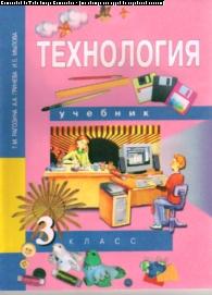 Технология. 3 кл.: Учебник /+618979/