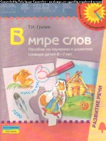 В мире слов: пособие по изучению и развитию словаря детей 6-7 лет