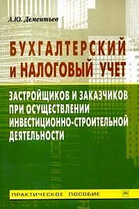 Бухгалтерский и налоговый учет застройщиков и заказчиков при осущ. инвестиц