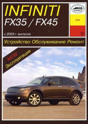 Infiniti FX35/FX45. Эксплуатация и обслуживание
