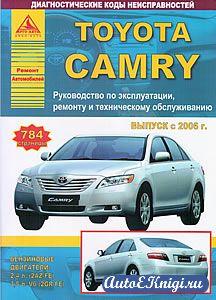 Toyota Camry. С 2006 г.в. Эксплуатация и обслуживание