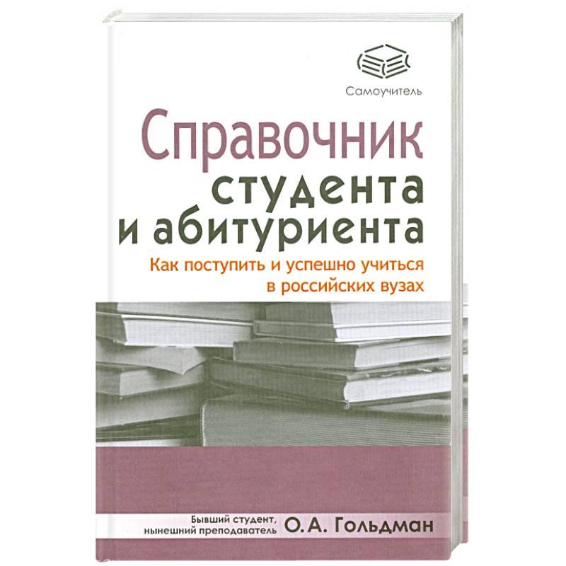 Справочник студента и абитуриента: как поступить и успешно учиться в росийс