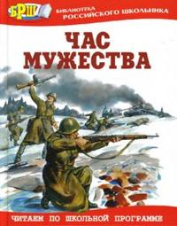 Час мужества: Стихотворения и рассказы о Великой Отечественной войне
