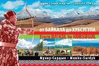 Карта: От Байкала до Хубсугула. Мунку-Сардык