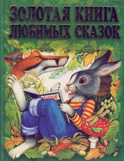 АКЦИЯ Золотая книга любимых сказок