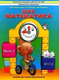 Моя математика: Пособие для старших дошкольников: В 3-х ч. Ч.1 /+749382/