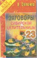 Заговоры сибирской целительницы 23