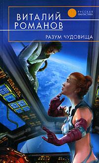 Разум чудовища: Фантастический роман