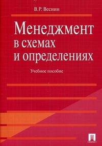 Менеджмент в схемах и определениях: Учеб. пособие