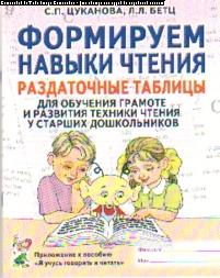 Формируем навыки чтения: Раздаточные таблицы для обучения грамоте и разв...