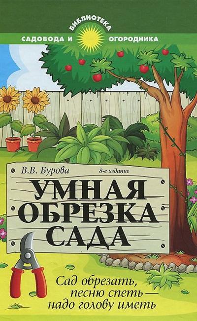 Умная обрезка сада: Сад обрезать, песню спеть - надо голову иметь