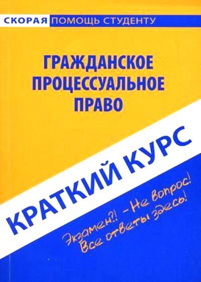 Краткий курс по гражданскому процессуальному праву: Учеб. пособие