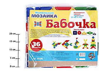АКЦИЯ-20 Игр Мозаика напольная Бабочка  36эл. пласт.